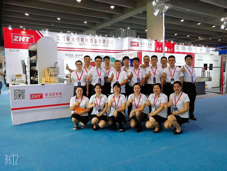 Shenyang Zhanhongtu Machinery Equipment Co.,Ltd